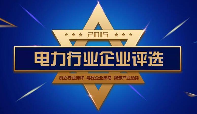 最后60小时定江山,电力业冠军宝座有你吗?