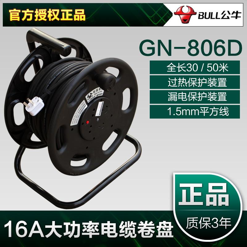 公牛電纜盤 大功率拖線盤插座公牛電纜盤GN-806D線盤