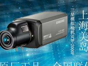 三星模拟高清枪式摄像机SCB-2000P