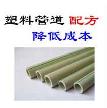 塑料管道配方 塑料管配方 塑料管材配方技術