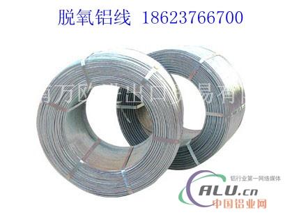 大量供应电工圆铝杆、铝线
