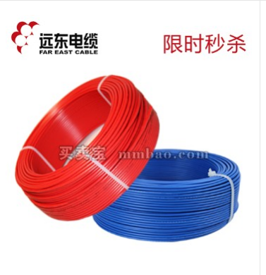 遠東電纜 RV1平方聚氯乙烯絕緣超軟銅芯導線