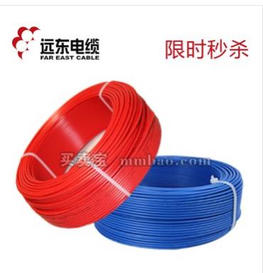 遠東電纜 RV1.5平方聚氯乙烯絕緣超軟銅芯導線