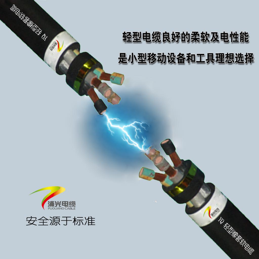 轻型橡套软电缆