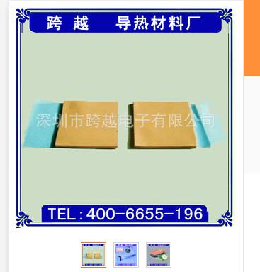 免费寄样 导热散热首选跨越电子 散热硅胶片厂家