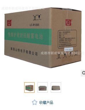 批发UPS电池