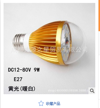 12V24V36V48V60V64V72V电瓶用节能LED夜市地摊低压灯泡太阳直流