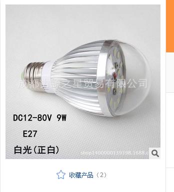 12V24V36V48V60V64V72V电瓶用节能LED夜市地摊低压单泡太阳直流