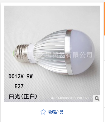 12V电池蓄电池电瓶用LED球泡灯节能灯泡9W太阳能配套灯E27