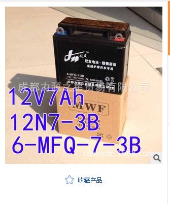 摩托车电瓶12V蓄电池12N7-3B 6-MFQ-7-3B电瓶 干电池免维护蓄电池