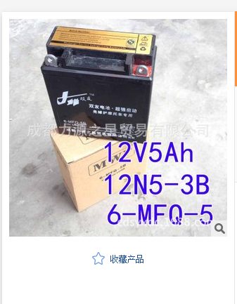 摩托车免维护蓄电池 起动型电瓶6-MFQ-5(12V5Ah)弯梁车12N5-3B