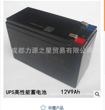 UPS高性能蓄电池12V9Ah电瓶