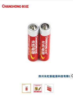 长虹原厂正品7号电池 七号碳性电池厂家 R03P/AAA发光玩具专用