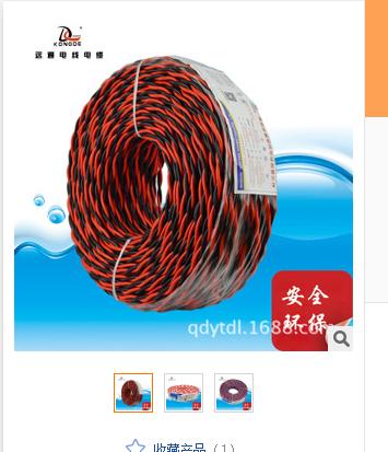 厂家直销 电线电缆 RVS2X0.75双色花线双股绞线灯头线 家用照明