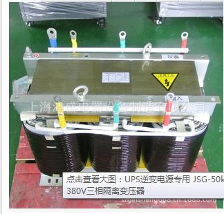 UPS逆变电源专用 JSG-50kva 380V:380V三相隔离变压器 举报