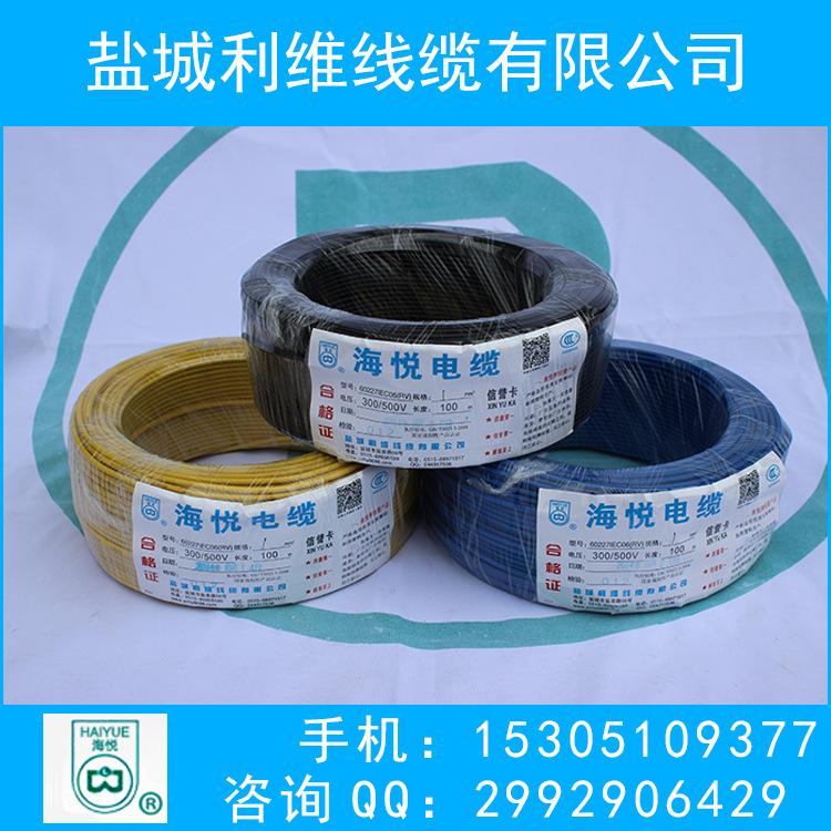 厂家批发电线 电线电缆 绝缘导线RV 1 平方线缆 细铜丝铜芯线