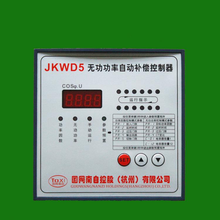 厂家直销 批发 无功补偿控制器 低压 控制器 共补 分补 JKWD5