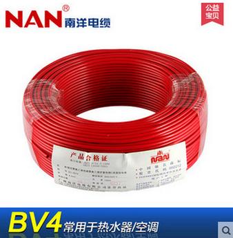 南洋電線電纜ZC-BV4平方國標純銅芯電線家裝家用單芯線100米
