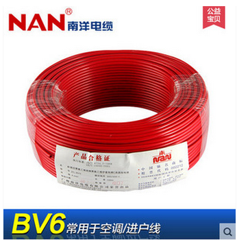 南洋電線ZC-BV6平方國標銅芯 單芯線家裝進戶總線 100米硬線