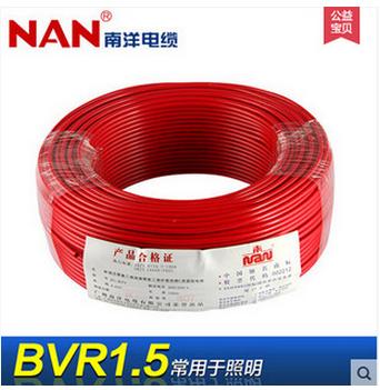 南洋電線ZC-BVR1.5平方國標銅芯電線 單芯多股銅線100米軟線