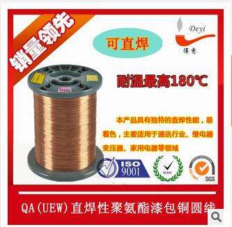 0.355漆包线QA/QZ/QZY/QY漆包铜线各种型号齐全可零售可定制