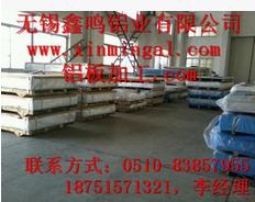 厂家销售无锡优质铲齿纯铝板无锡铲齿铝板现货销售无锡铲齿1060