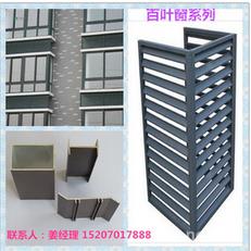 供应铝型材 精美百片叶/百叶窗铝型材 质优价廉
