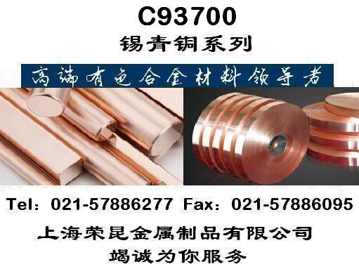 C93700锡青铜现货