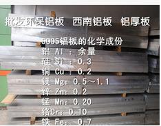 进口ALcoa5050铝板价格 广东铝合金零售批发