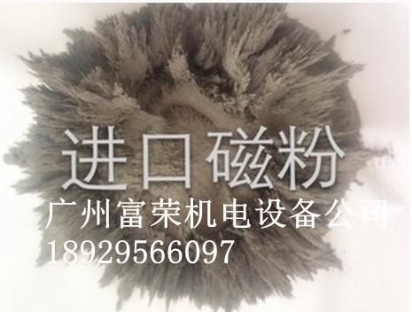 低价促销磁粉|进口磁粉|台湾磁粉|三菱磁粉|离合器磁粉|刹车器磁粉|制动器?