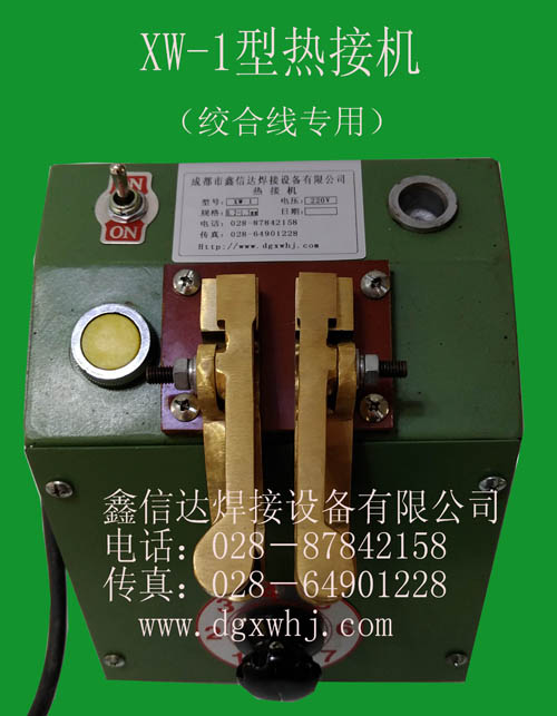 長期供應XW-1型熱接機(銀焊機)