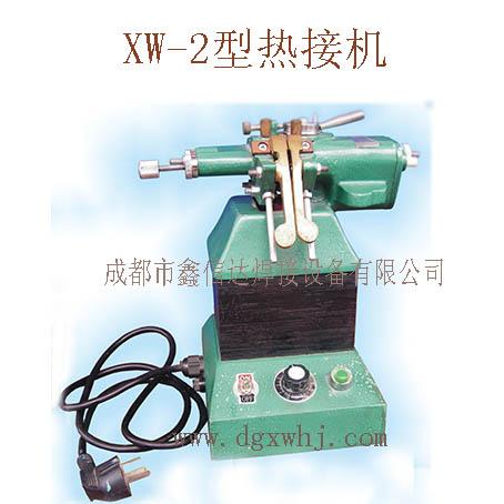 長期供應XW-2型熱接機(銀焊機)