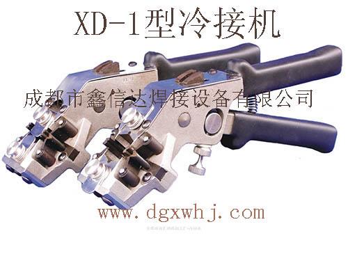长期供应XD-1型冷接机(冷焊机)
