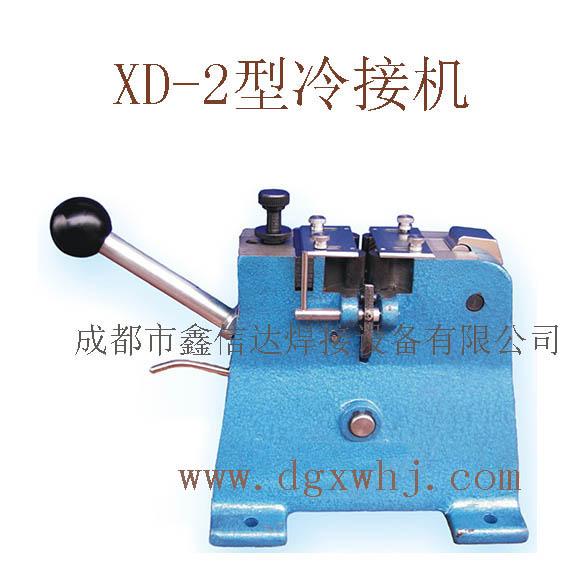长期供应XD-2型冷接机(冷焊机)