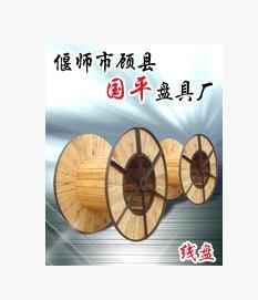 電纜盤 電纜軸盤 線盤 木線輪 鐵木輪 木盤