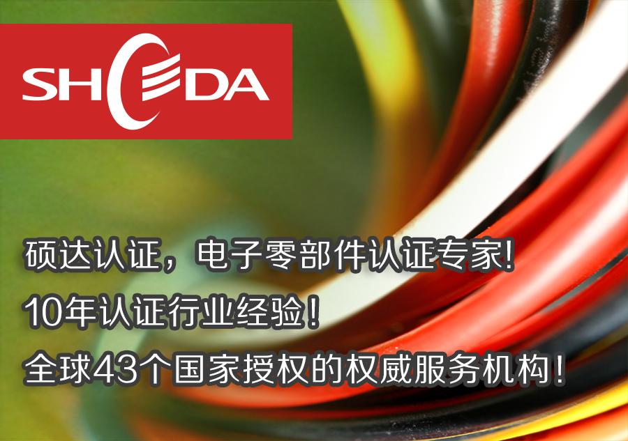 43国电线电缆插头插座检测认证