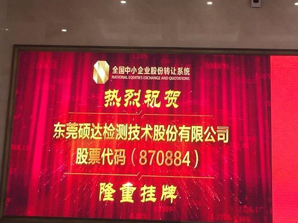 """硕达股份新三板上市敲钟仪式成功举行,为""""智造""""开启新征程"""