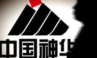 中国神华4月份煤炭销量增近30%