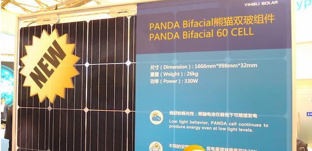 英利、TUV参与中国双面发电光伏组件检测 标准即将出炉