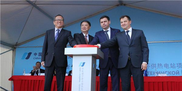 中国在俄罗斯最大电力投资项目正式投产