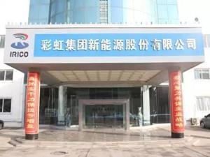 彩虹新能源光伏玻璃厂污染超标遭陕西环保厅督办