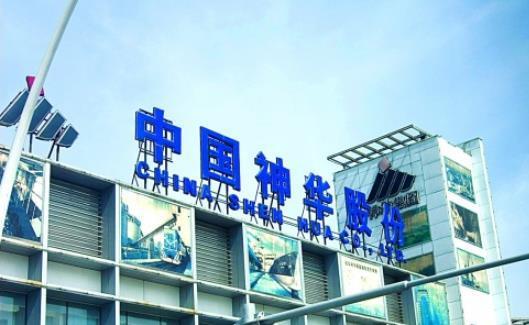 中国神华两矿停产减产 电力板块将承压