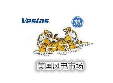 GE控诉维斯塔斯侵犯其专利 两大风电巨头对簿公堂