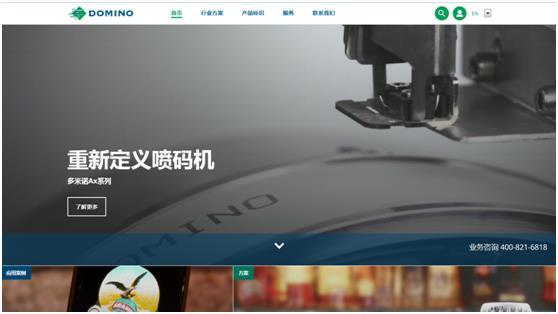多米诺全新官网正式上线