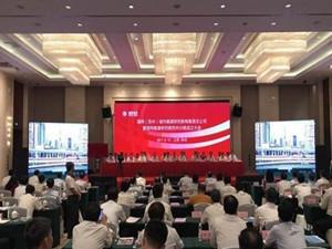 国网(苏州)城市能源研究院成立