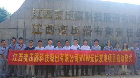 南昌5MW分布式光伏发电项目启动 年均发电量491万千瓦时