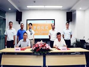 星星充电与埃威特签署了价值12亿的战略合作协议