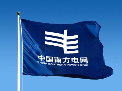 南方电网海南公司启动防风防汛Ⅲ级应急响应