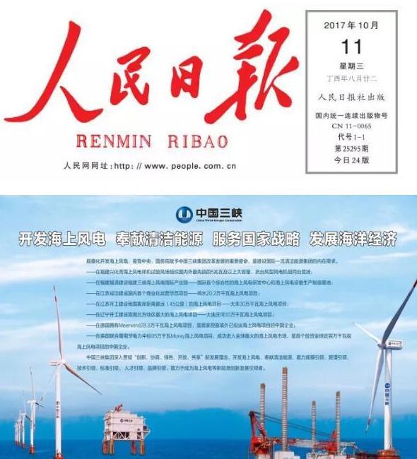 三峡集团海上风电登上《人民日报》