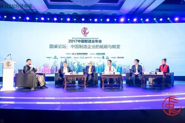 陈静受邀参加2017中国智造业年会共话创造中国制造的黄金30年